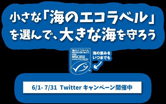 MSCジャパンの公式Twitterアカウントをフォローし、MSCアンバサダー、ココリコ・田中さん出演のキャンペーン動画を観てツイートすると、抽選で672名様にMSC「海のエコラベル」付き製品などが当たります。