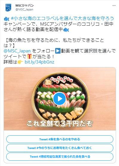 キャンペーン応募用ツイートのスクリーンショット