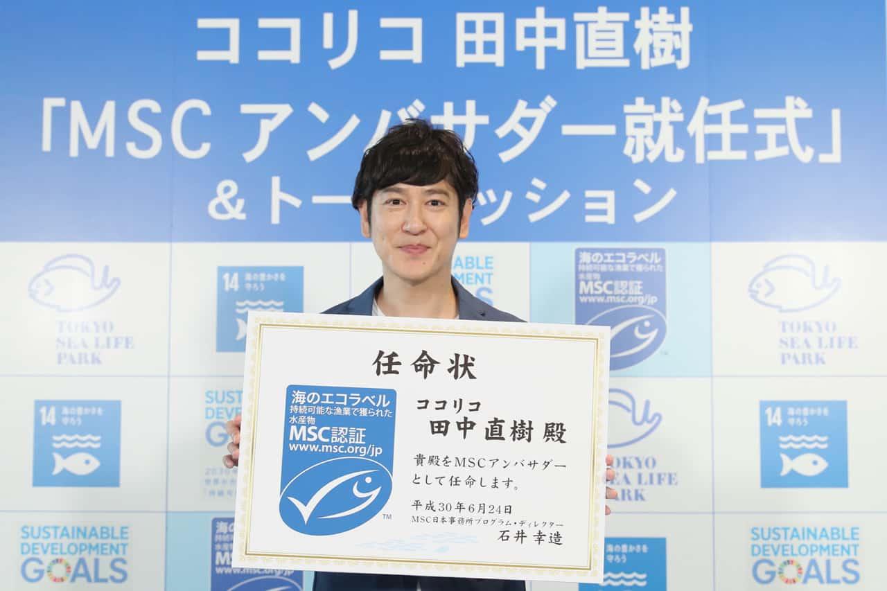 MSCアンバサダーココリコ田中さん