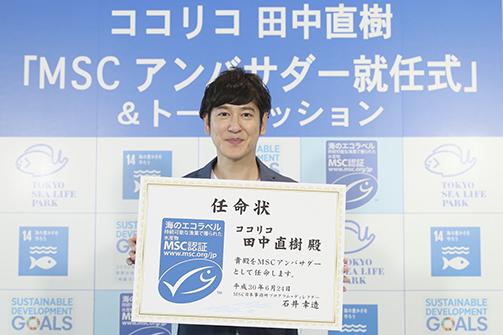 MSCアンバサダー ココリコ田中直樹さん