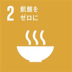 sdg_icon_02_ja