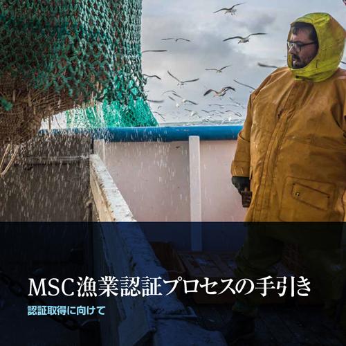 MSC漁業認証ガイド